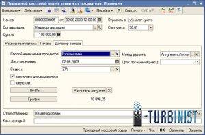 Специалист-Консультант по 1С Бухгалтерия видео (ред. 1.5 2006)
